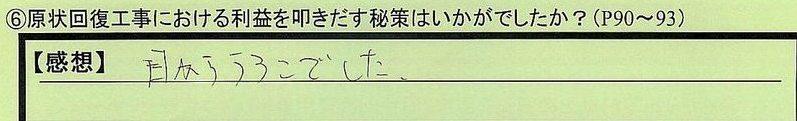 04hisaku-saitamakenkukisi-kurosu.jpg