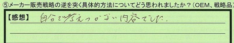 04houhou-shigakenmoriyamashi-kojima.jpg