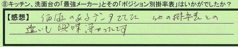 04kakeritu-shigakenmoriyamashi-kojima.jpg