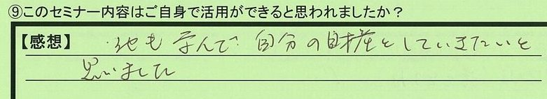 04katuyou-shigakenmoriyamashi-kojima.jpg