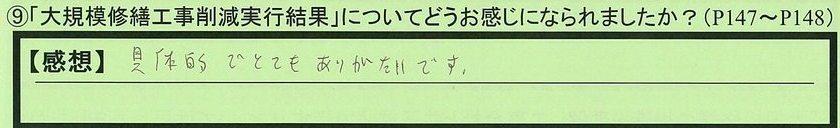 04kekka-gifukenkaidushi-watanabe.jpg