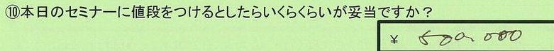 04nedan-shigakenmoriyamashi-kojima.jpg