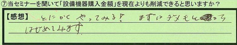 04sakugen-shigakenmoriyamashi-kojima.jpg