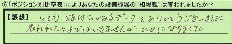 04soubakan-shigakenmoriyamashi-kojima.jpg