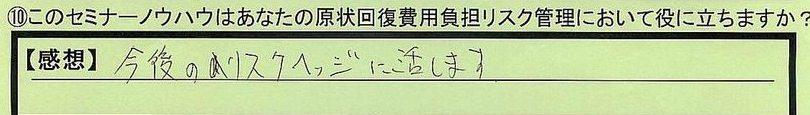 04yakunitatu-saitamakenkukisi-kurosu.jpg