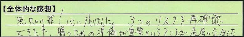 04zentai-saitamakenkukisi-kurosu.jpg
