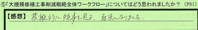 05furo-osakafuosakashi-inoue.jpg