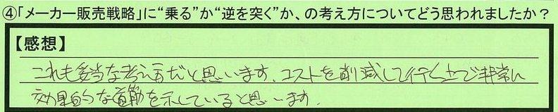 05gyaku-tokyotomeguroku-th.jpg