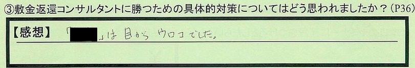 05henkantaisaku-tokumeikibou.jpg