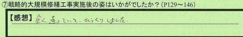 05jisshigo-osakafuosakashi-inoue.jpg