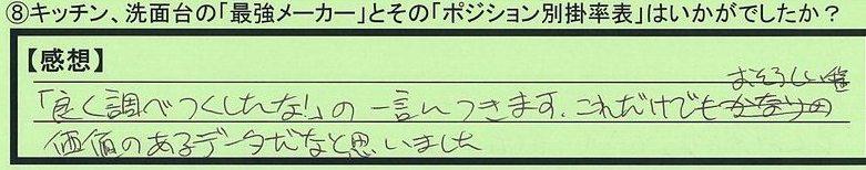 05kakeritu-tokyotomeguroku-th.jpg
