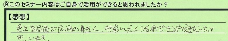 05katuyou-tokyotomeguroku-th.jpg