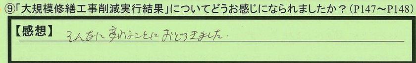 05kekka-osakafuosakashi-inoue.jpg