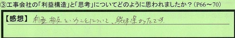 05koujikaisha-osakafuosakashi-inoue.jpg