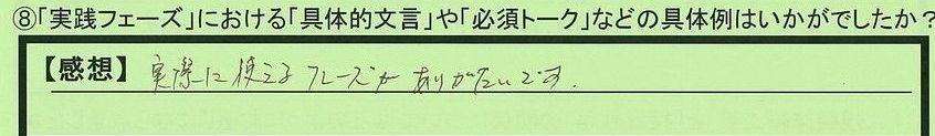 05mongon-osakafuosakashi-inoue.jpg