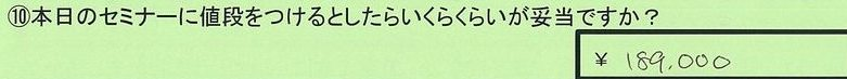 05nedan-tokyotomeguroku-th.jpg