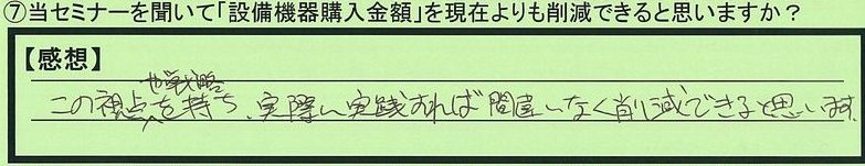 05sakugen-tokyotomeguroku-th.jpg