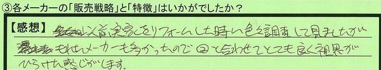 05senryaku-tokyotomeguroku-th.jpg