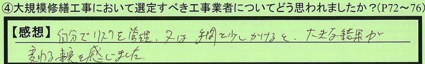 05sentei-osakafuosakashi-inoue.jpg