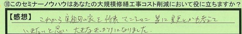 05yakunitatu-osakafuosakashi-inoue.jpg