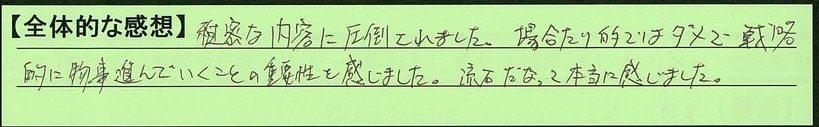 05zentai-osakafuosakashi-inoue.jpg