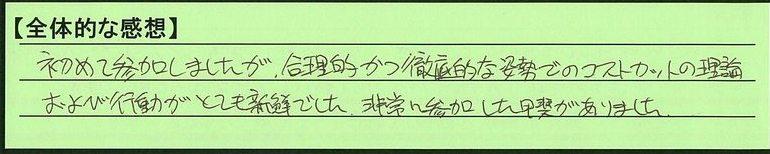05zentai-tokyotomeguroku-th.jpg