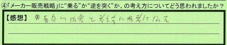 06gyaku-kanagawakenkawasakishi-tokuda.jpg