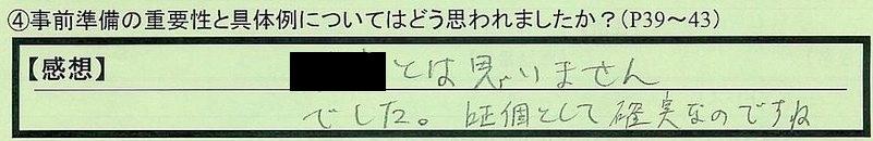 06jizen-tokyotonisithokyosi-yi.jpg