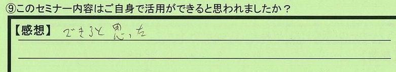 06katuyou-kanagawakenkawasakishi-tokuda.jpg