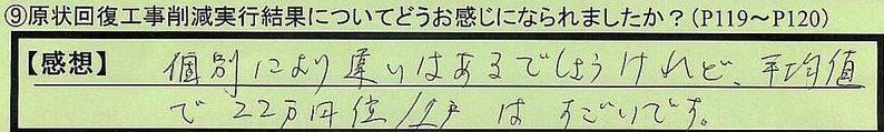 06kekka-tokyotonisithokyosi-yi.jpg