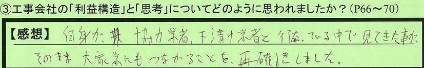 06koujikaisha-rikiishi.jpg
