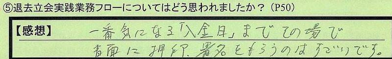 06tatiai-tokyotonisithokyosi-yi.jpg