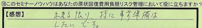 06yakunitatu-tokyotonisithokyosi-yi.jpg