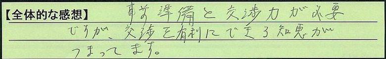 06zentai-tokyotonisithokyosi-yi.jpg