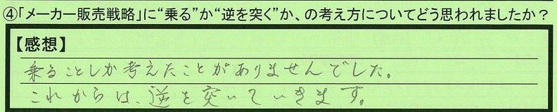 07gyaku-kanagawakenkawasakishi-kawadu.jpg