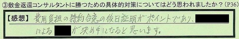07henkantaisaku-tokyotoootaku-eh.jpg