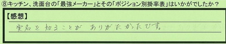 07kakeritu-kanagawakenkawasakishi-kawadu.jpg