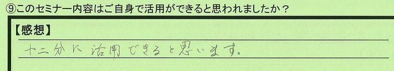 07katuyou-kanagawakenkawasakishi-kawadu.jpg