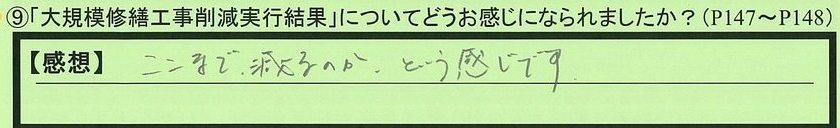07kekka-tokumeikibou.jpg