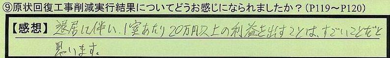 07kekka-tokyotoootaku-eh.jpg