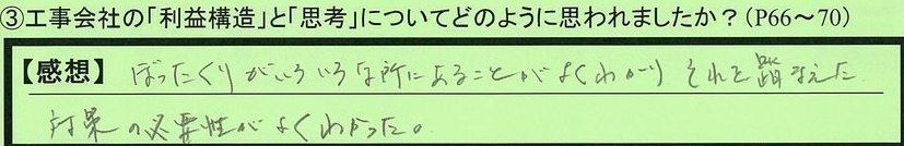 07koujikaisha-tokumeikibou.jpg