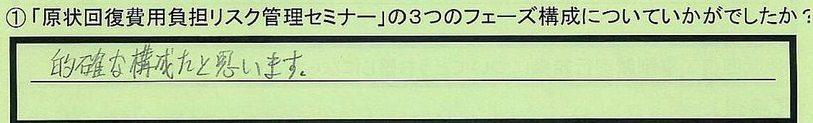 07kousei-tokyotoootaku-eh.jpg