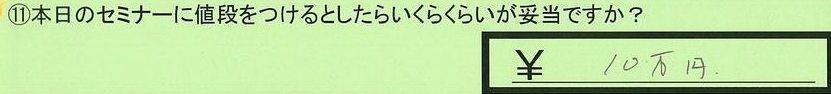 07nedan-tokumeikibou.jpg
