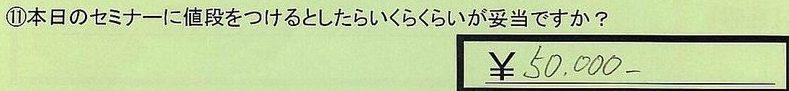 07nedan-tokyotoootaku-eh.jpg