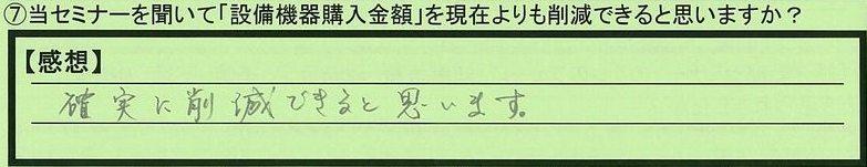 07sakugen-kanagawakenkawasakishi-kawadu.jpg