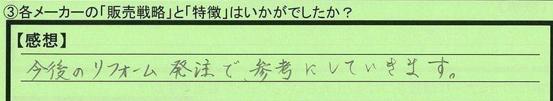 07senryaku-kanagawakenkawasakishi-kawadu.jpg