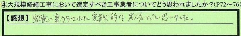 07sentei-tokumeikibou.jpg