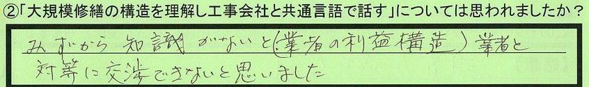 08gengo-saitamakenageoshi-hayakawa.jpg
