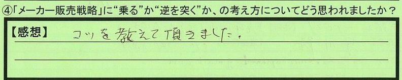08gyaku-saitamakenageosi-hayakawa.jpg