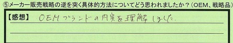 08houhou-saitamakenageosi-hayakawa.jpg